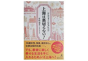 著書「アラフォーのチャレンジ 上海は裏切らない! 」
