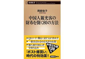 著書「中国人観光客の財布を開く80の方法」
